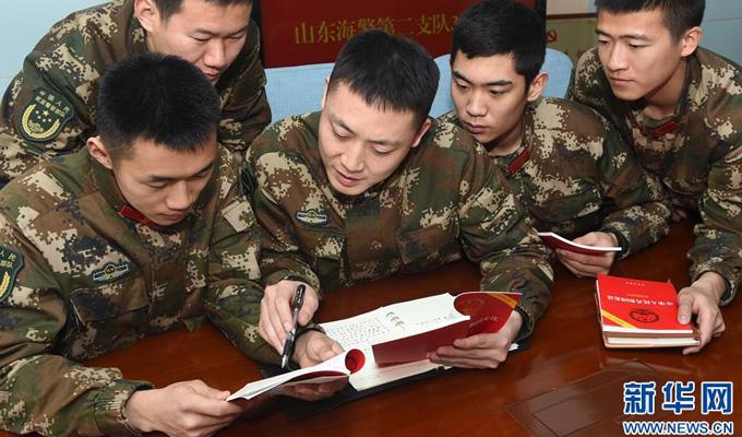 山東海警:學習憲法 尊崇憲法