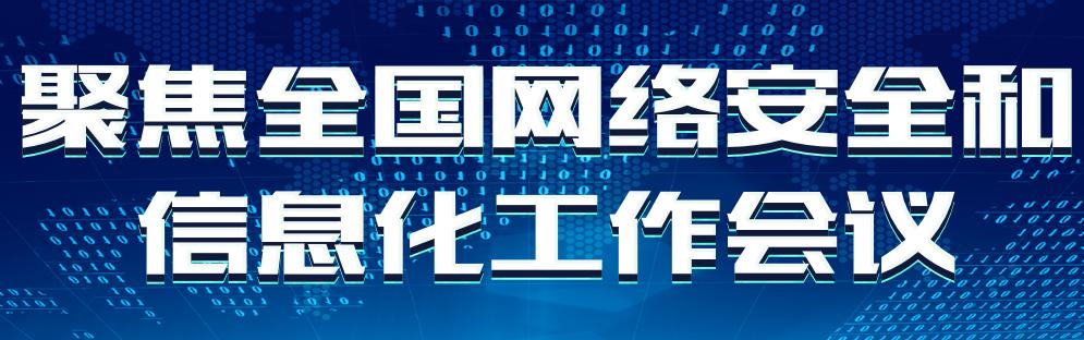 全國網絡安全和信息化工作會議
