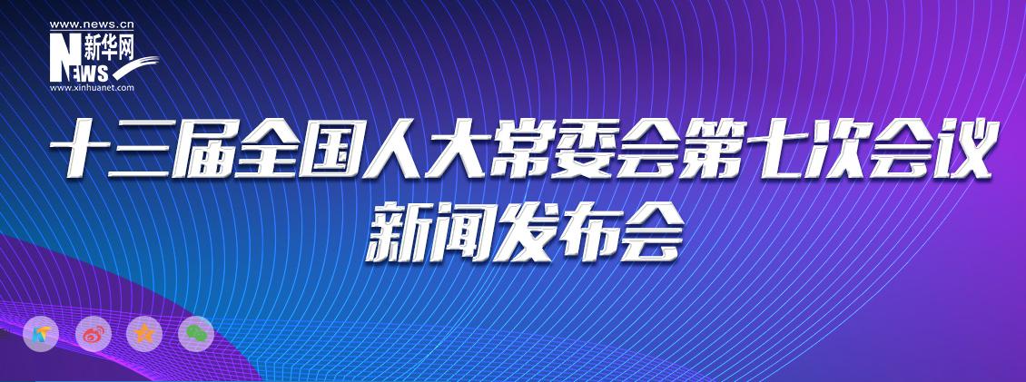 十三屆全國人大常委會第七次會議新聞發布會