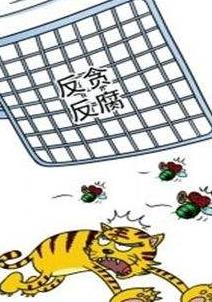 """2018反腐:四關鍵詞看""""打虎拍蠅""""新動向"""