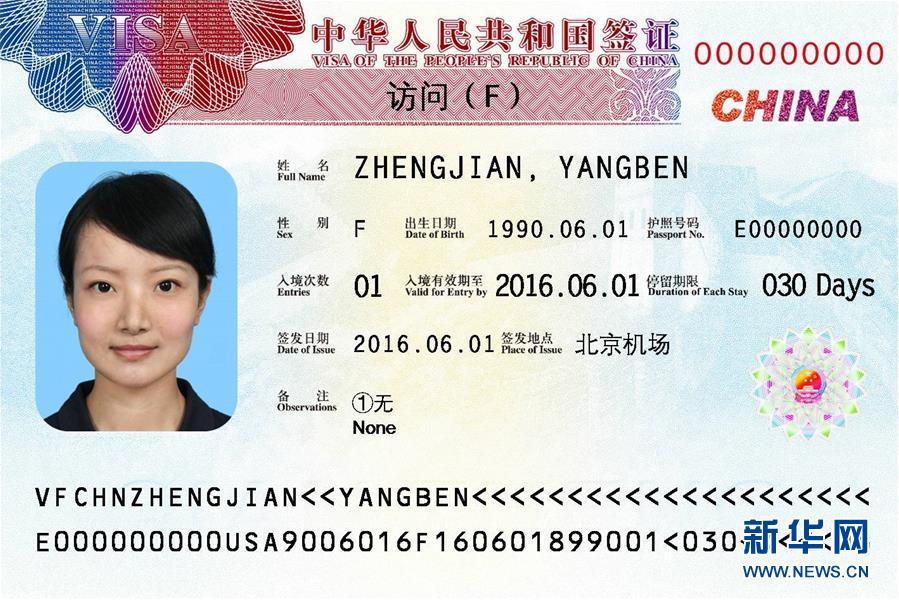 6月1日起出入境管理部門將簽發新版外國人簽證、團體簽證和居留許可