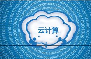 我國將對雲計算服務開展安全評估