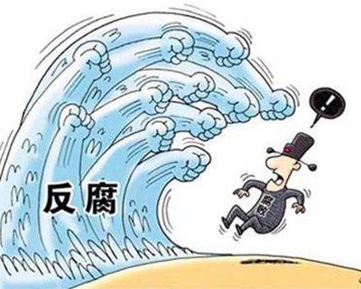 """反腐敗鬥爭壓倒性勝利不斷鞏固發展——全面從嚴治黨縱深發展之""""反腐篇"""""""