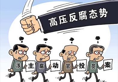 """反腐败斗争压倒性胜利不断巩固发展—全面从严治党纵深发展之""""反腐篇"""""""