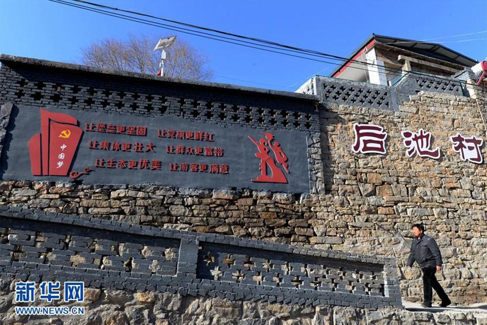 深山里的一面旗——冀南后池村乡亲们眼中的村党支部