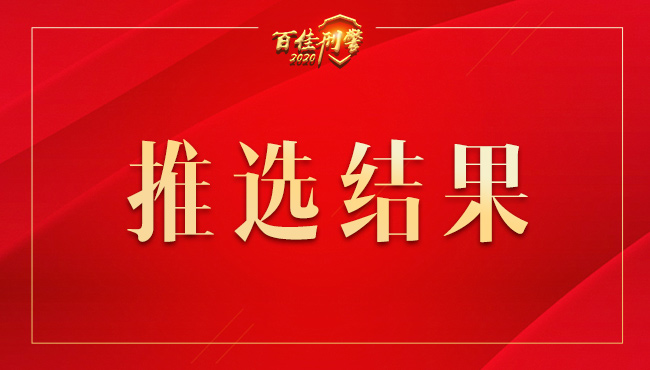 """第二届""""热血铸剑·丹心卫民""""全国公安百佳刑警推选结果揭晓(附名单)"""