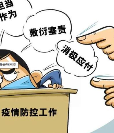 疫情防控年反腐败不停歇