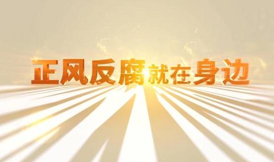 """中央纪委""""年度大片""""来了! 《正风反腐就在身边》21日开播"""