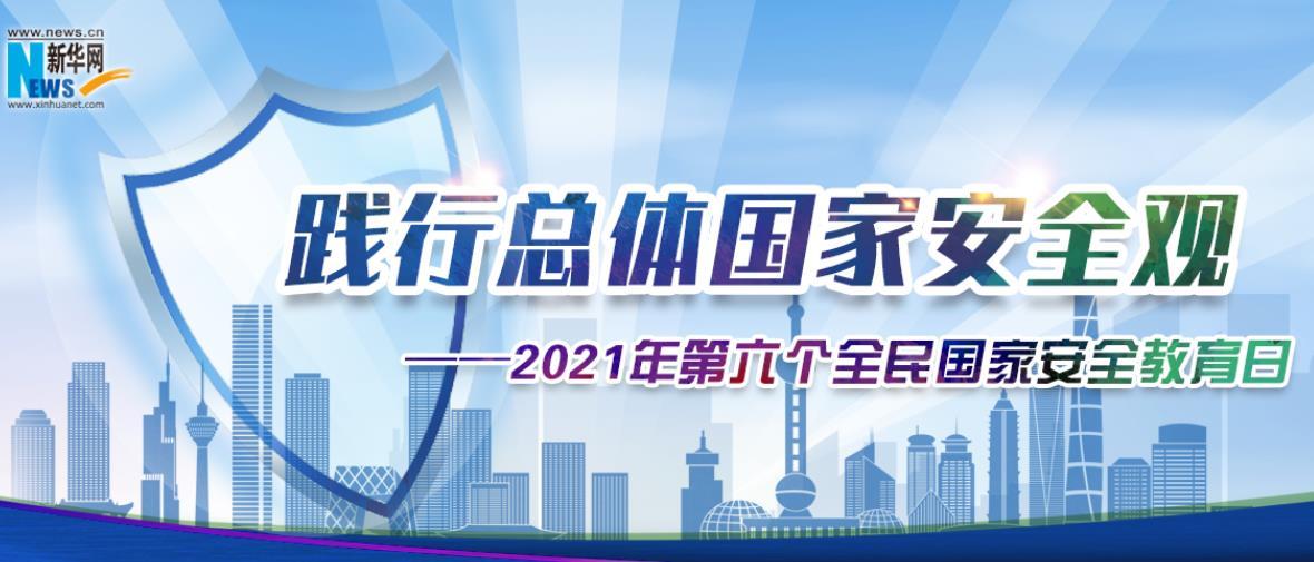 2021年第六個全民國家安全教育日