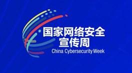 2021年國家網絡安全宣傳周