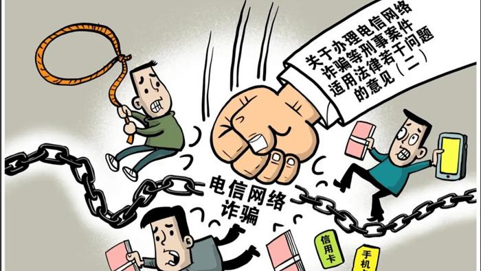反電信網絡詐騙法草案等多部法律草案公開徵求意見