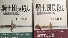 村上春樹新作為何惹急日本右翼