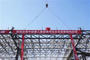 京張高鐵清河站主體結構正式封頂