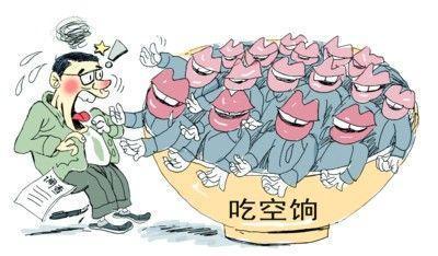 """四省10萬人""""吃空餉"""",""""官倉鼠""""緣何難絕?"""