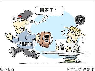 """查""""走讀幹部"""",更要改""""客居心態"""""""