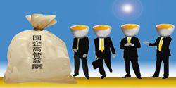 央企高管降薪正式實施 涉72央企負責人