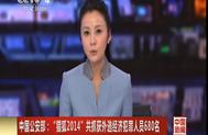 公安部:獵狐2014共抓獲犯罪人員680
