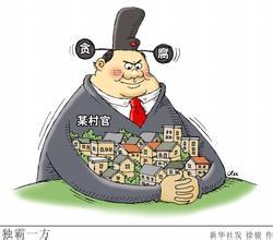 """中國多地正在加速懲治""""村官""""腐敗"""