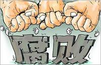 """狠抓八項規定落實 堅持不懈糾正""""四風"""""""
