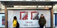反腐倡廉廣告登上北京公交站廣告牌