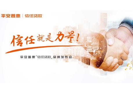 平安普惠 信任贷款 品牌发布会