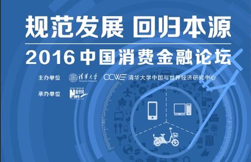 規范發展 回歸本源 2016中國消費金融論壇