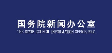 國務院新聞辦公室舉行新聞發布會