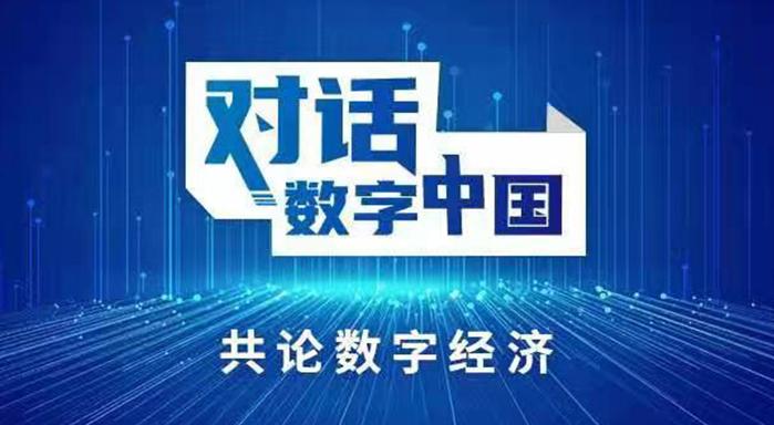 《對話數字中國》