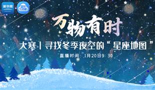 """大寒丨尋找冬季夜空的""""星座地圖"""""""