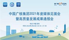 中國廣核集團2021年度媒體見面會暨高質量發展成果通報會