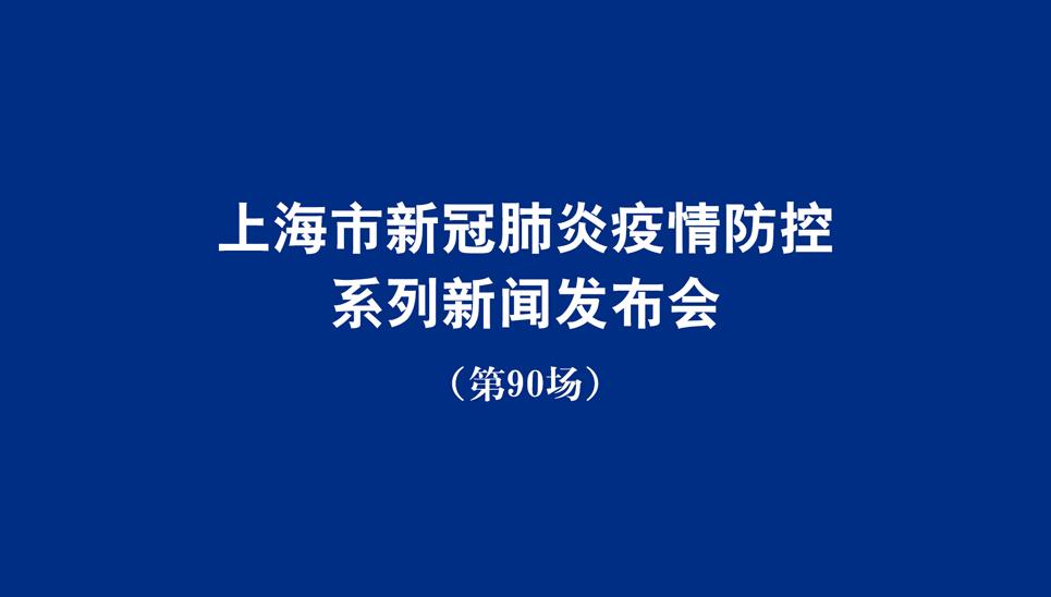 上海市召開疫情防控例行新聞發布會