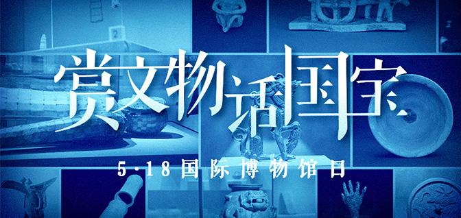 """""""5·18國際博物館日"""""""