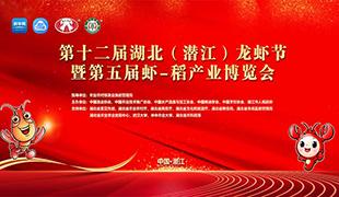 第十二屆湖北(潛江)龍蝦節暨第五屆蝦-稻産業博覽會開幕式