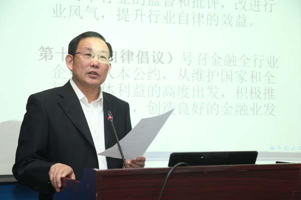 中央财经大学博士生导师郭华宣读《金融行业