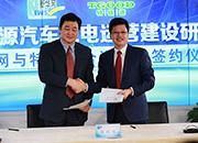 新華網、特銳德簽署戰略合作協議