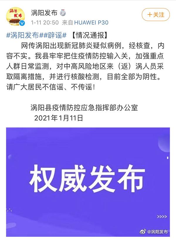 安徽涡阳出现新冠肺炎疑似病例?内容不实