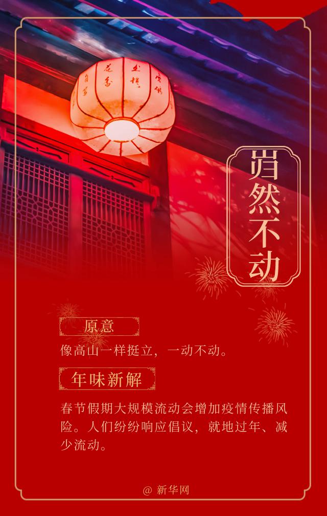 """""""今年春节,这些成语有了新""""味道""""!"""
