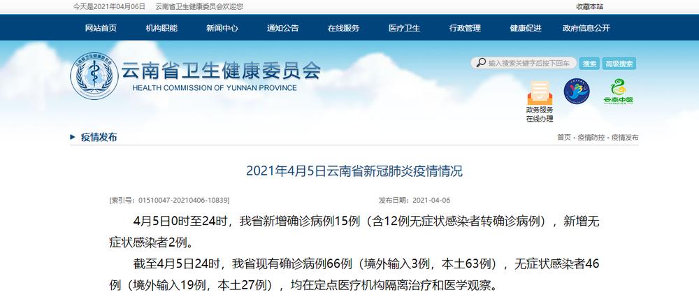 4月5日云南新增15例确诊 新增无症状感染者2例