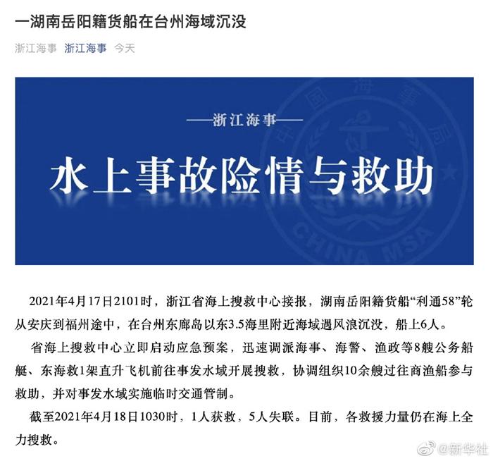 一湖南岳阳籍货船在台州海域沉没