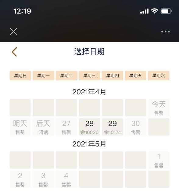 五一假期北京多个景点已开放预约!故宫博物院一票难求