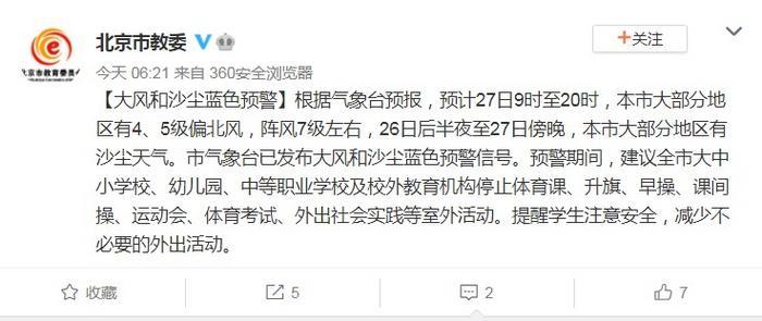北京发布大风和沙尘蓝色预警 建议大中小学校减少不必要的外出活动