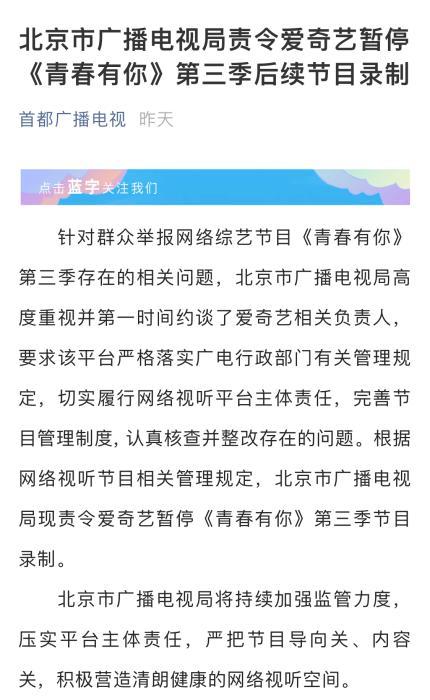 北京市广播电视局责令爱奇艺暂停《青春有你》第三季后续节目录制