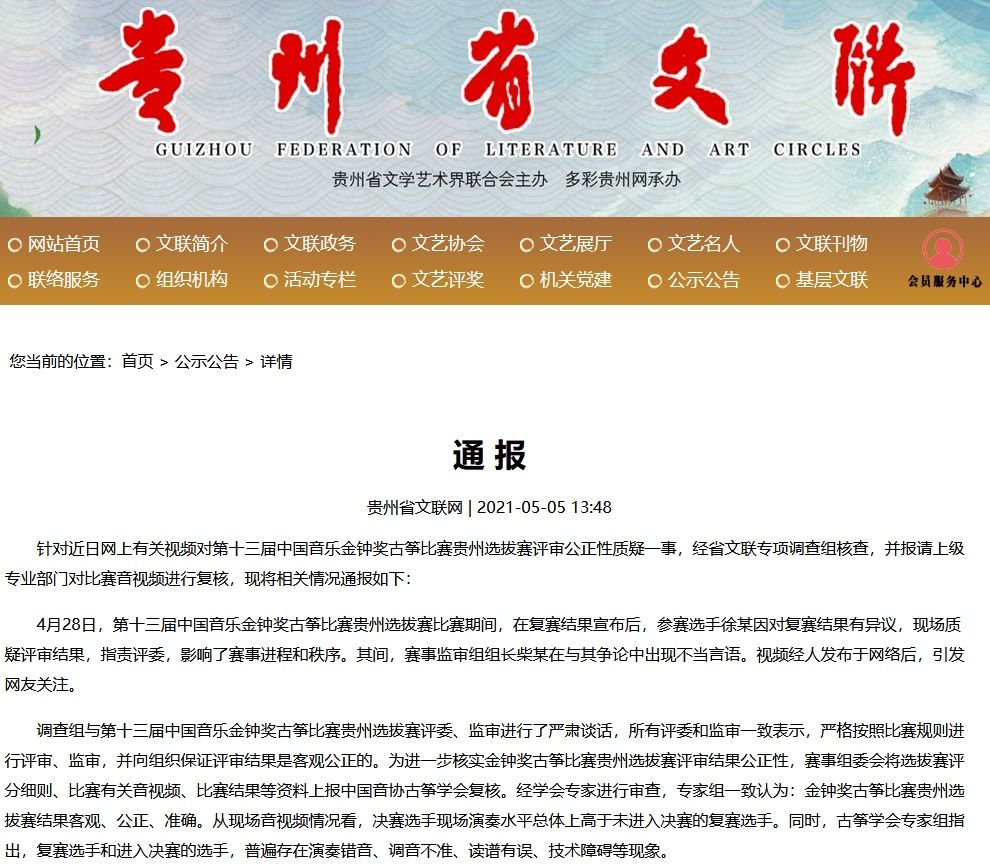 选手质疑古筝比赛评审 官方通报:结果公正评委言语不当