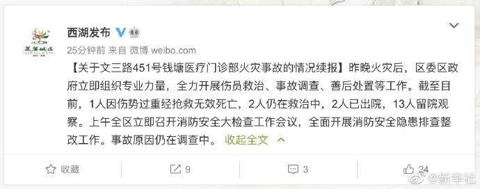 浙江一医疗门诊部发生火灾,已致1人死亡