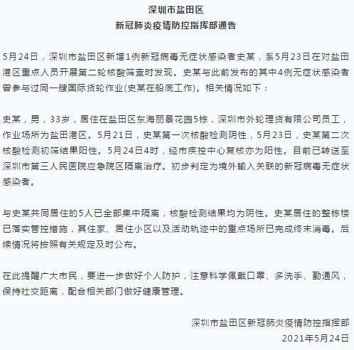 深圳新增1例新冠肺炎无症状感染者 与此前发布无症状感染者参与同一艘国际货轮作业