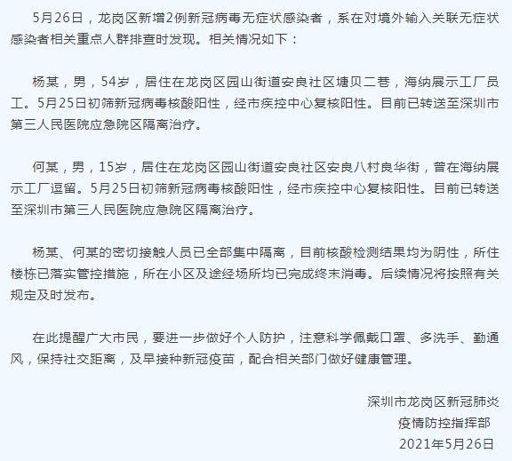深圳龙岗区新增2例本土新冠病毒无症状感染者 系重点人群排查时发现
