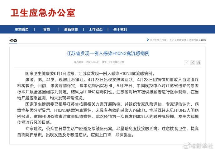 江苏省发现一例人感染H10N3禽流感病例