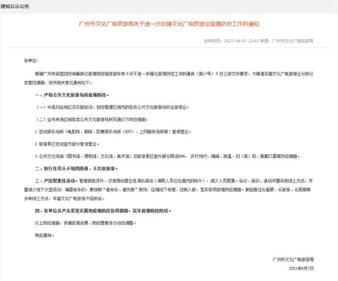 通知!广州市密闭娱乐场所暂停营业 包括电影院、KTV等