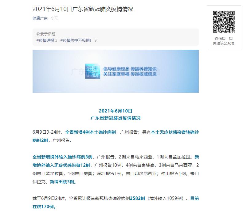 广东6月9日新增4例本土确诊病例 另有2例无症状感染者转确诊