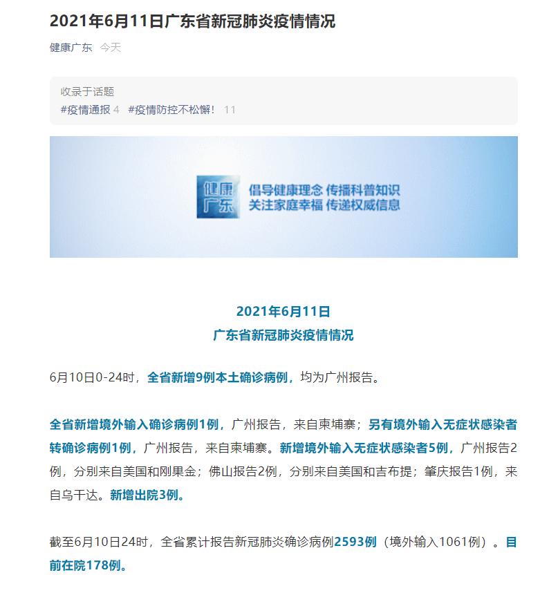 广东昨日新增九例本土确诊病例 均为广州报告